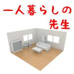 hitorigurashi