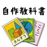 jisakukyoukasyo