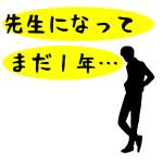 sensei1nen