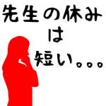 yasumimijikai