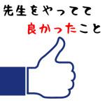 senseiyokattakoto